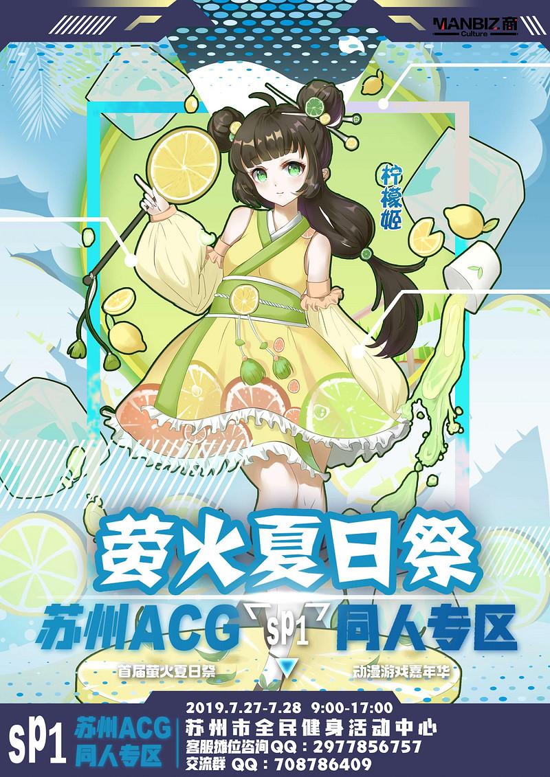 苏州萤火夏日祭动漫展 ACG同人专区-C3动漫网