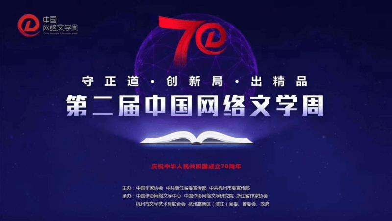 网络文学周:善水新作《书灵记》入选2018中国网络小说排行榜-C3动漫网