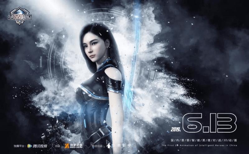 《绝命响应》定档6.13 智能英雄对战引期待!-C3动漫网