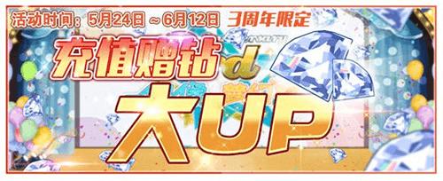 《偶像梦幻祭》三周年 自选五星必得本命-C3动漫网