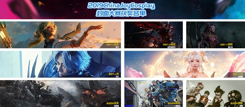 2019 ChinaJoy封面大赛获奖名单正式揭晓-C3动漫网