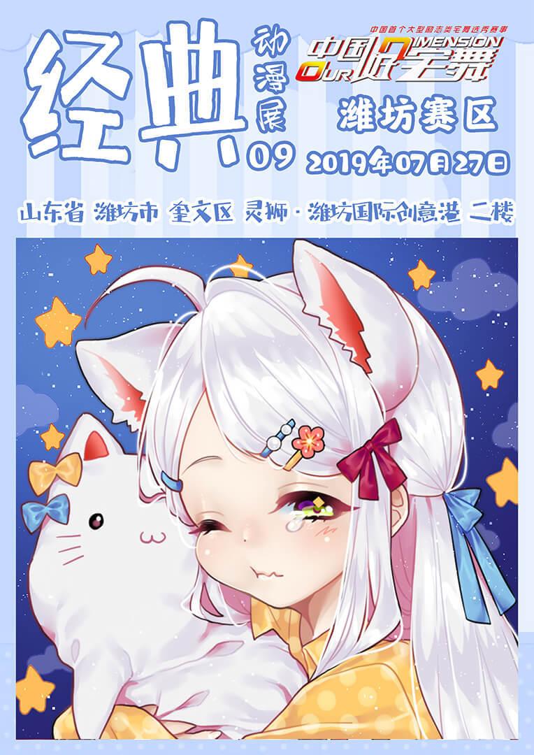 经典动漫展07-12-C3动漫网