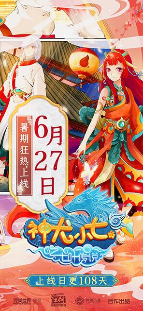 剧漫联动打造神犬IP,《神犬小七》剧漫版6月27日同期上线!-C3动漫网
