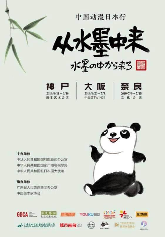 """""""从水墨中来""""中国动漫日本行启动 啊哈娱乐创始人邹沙沙受邀出席-C3动漫网"""