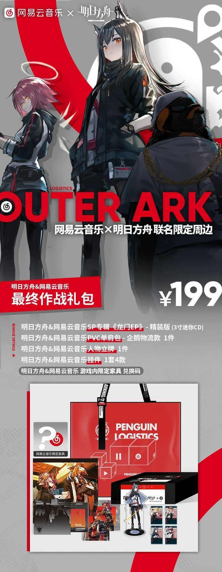 明日方舟首张OST免费开放 网易云音乐联名周边礼包开启预售-C3动漫网
