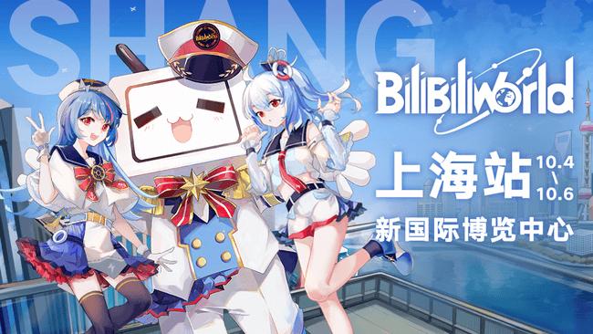 仿佛在逛线下B站?!BW2019即将登陆上海、广州、成都!-C3动漫网