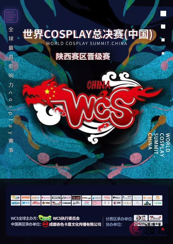 2019WCS陕西赛区晋级赛明日开赛-C3动漫网
