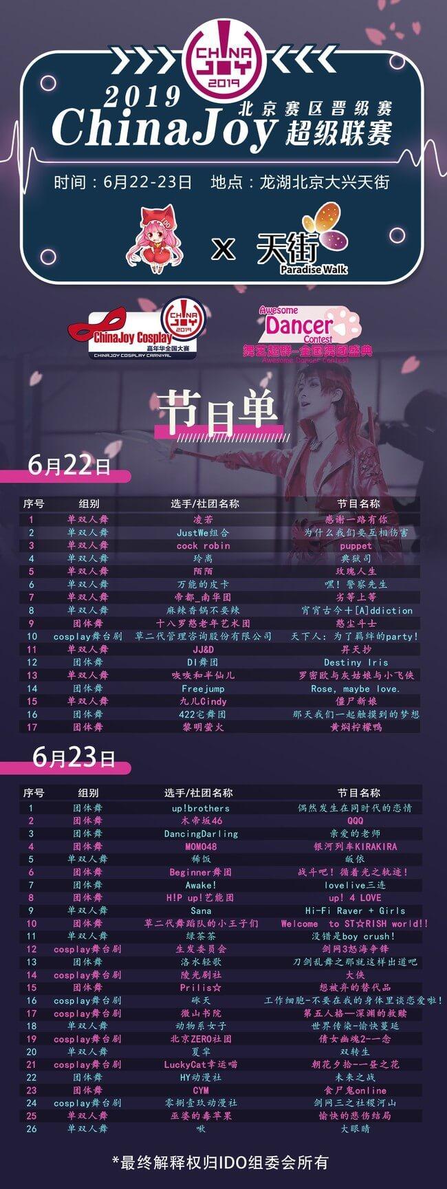 【IDO漫展×CJ】距CJ北京赛区晋级赛还有3天!大家准备好了吗?-C3动漫网