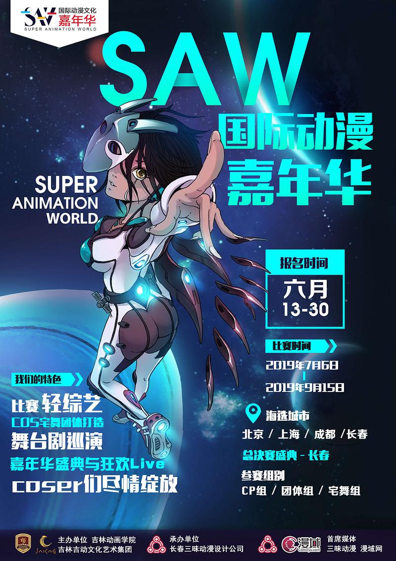 "SAW国际动漫文化嘉年华暨""SUPER COSER""全国COSPLAY大赛报名启动-C3动漫网"