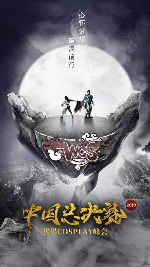 2019福州FACG8动漫游戏文化节世界COSPLAY峰会中国总决赛热血来袭!-C3动漫网