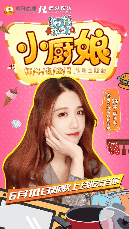 轩子新歌《小厨娘》即将上线,魔性十足连耳朵都爆饿!-C3动漫网