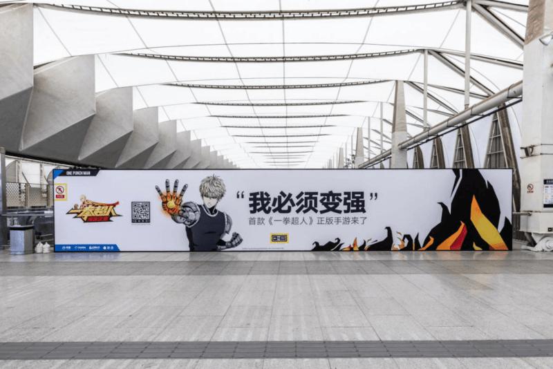 《一拳超人》正版手游即将上线,各路粉丝纷纷打卡西二旗地铁站!-C3动漫网