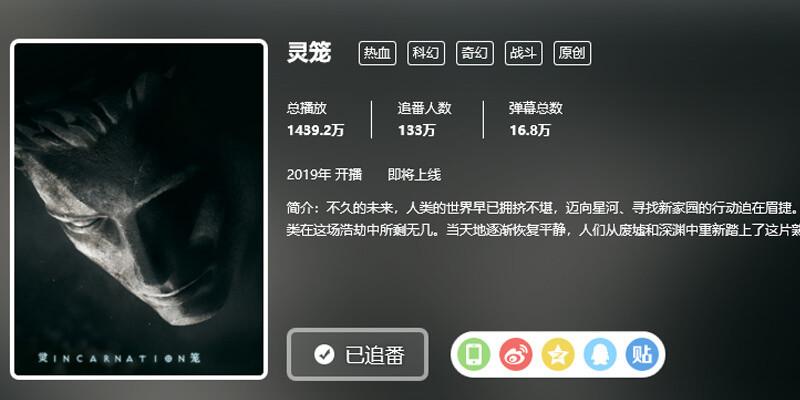 """《灵笼》能否打破国产动画三大""""魔咒""""?或开播就是""""巅峰""""-C3动漫网"""