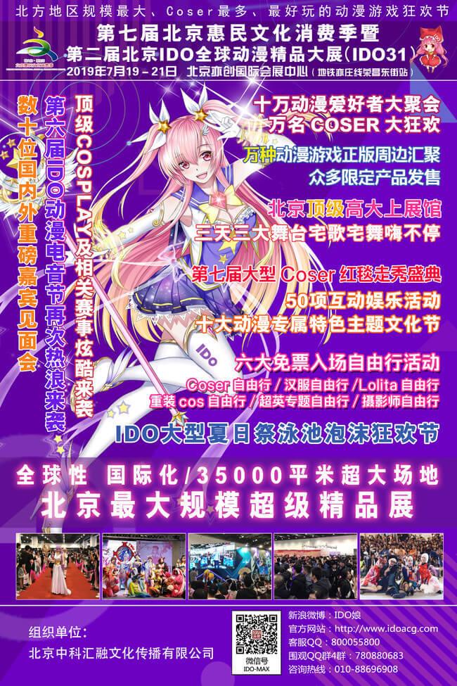 WCS2019中国区总决赛完美收官,六大奖项助力中国Cosplay-C3动漫网