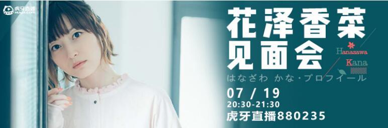 7月19日知名声优花泽香菜虎牙见面会 零距离了解你的女神!-C3动漫网