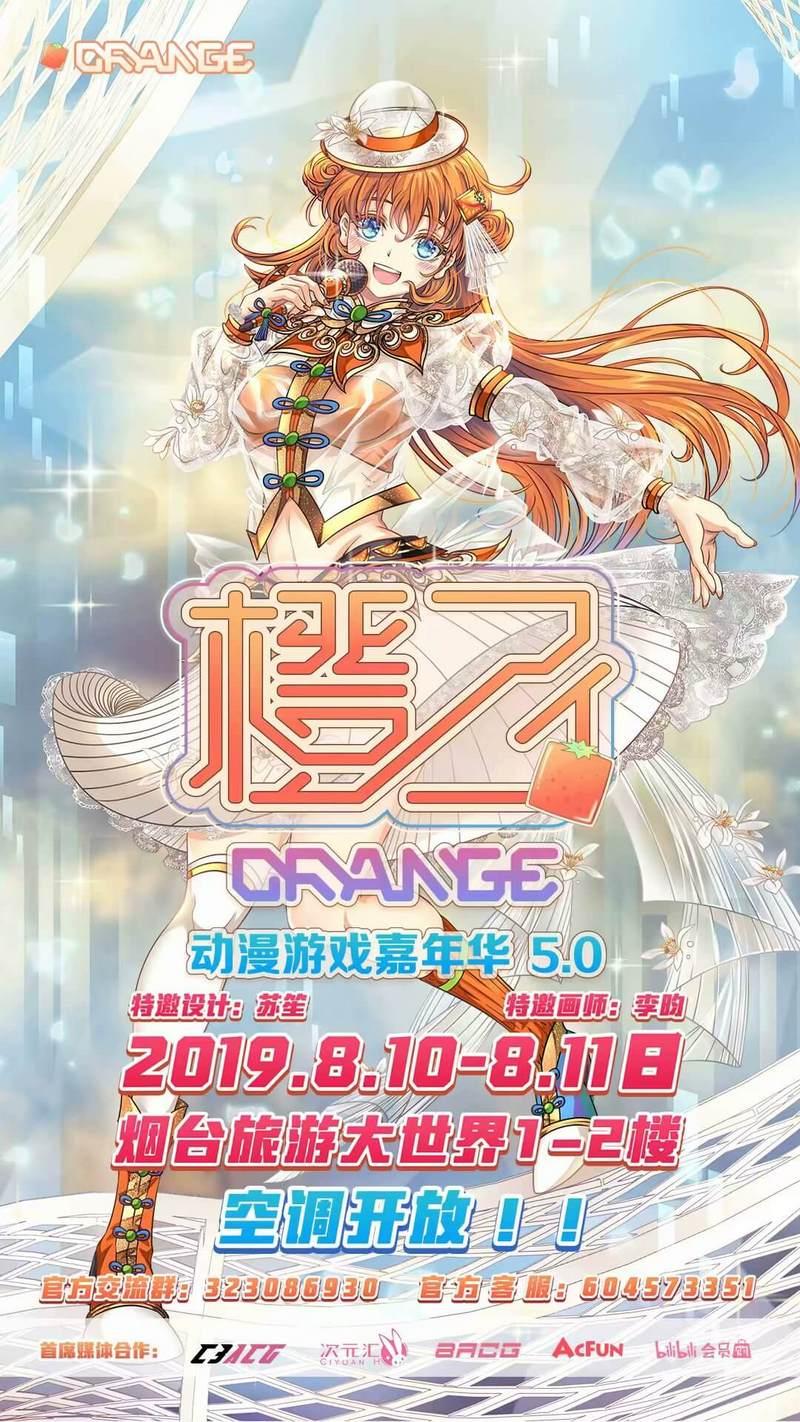华丽丽的二宣来啦 烟台橙子动漫游戏嘉年华-C3动漫网