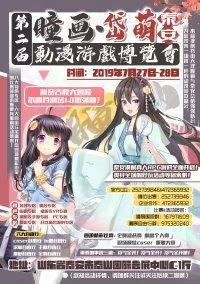 【漫展二宣】第二届泰安市瞳画·岱萌动漫游戏博览会-C3动漫网