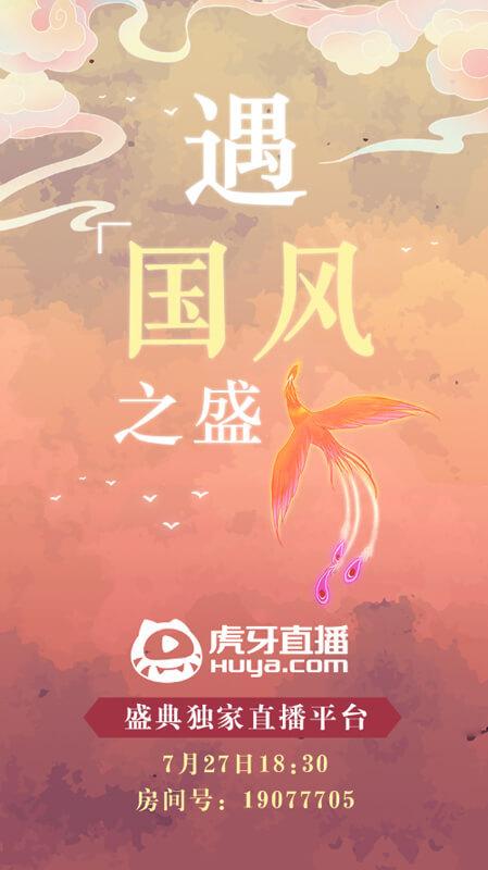 2019华乐纪国风音乐盛典 虎牙直播独家开幕!-C3动漫网