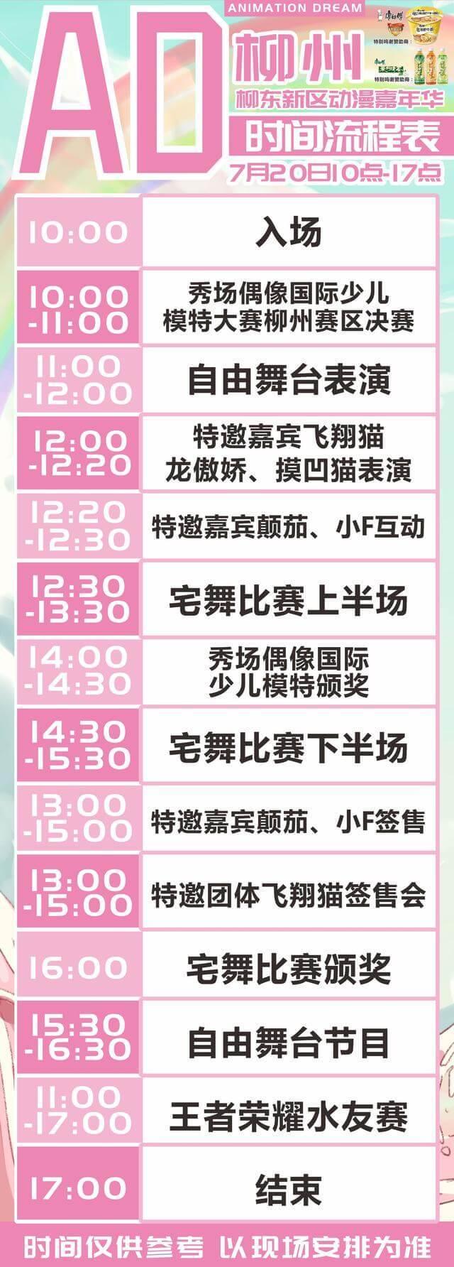 清凉一夏,柳州AD动漫嘉年华最强终宣来袭-C3动漫网