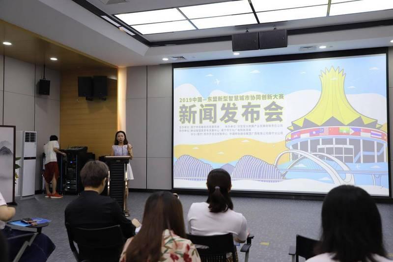 数字丝路启航!你绝不能错过的动漫创新大赛!——2019中国—东盟新型智慧城市协同创新大赛动漫分赛启动-C3动漫网
