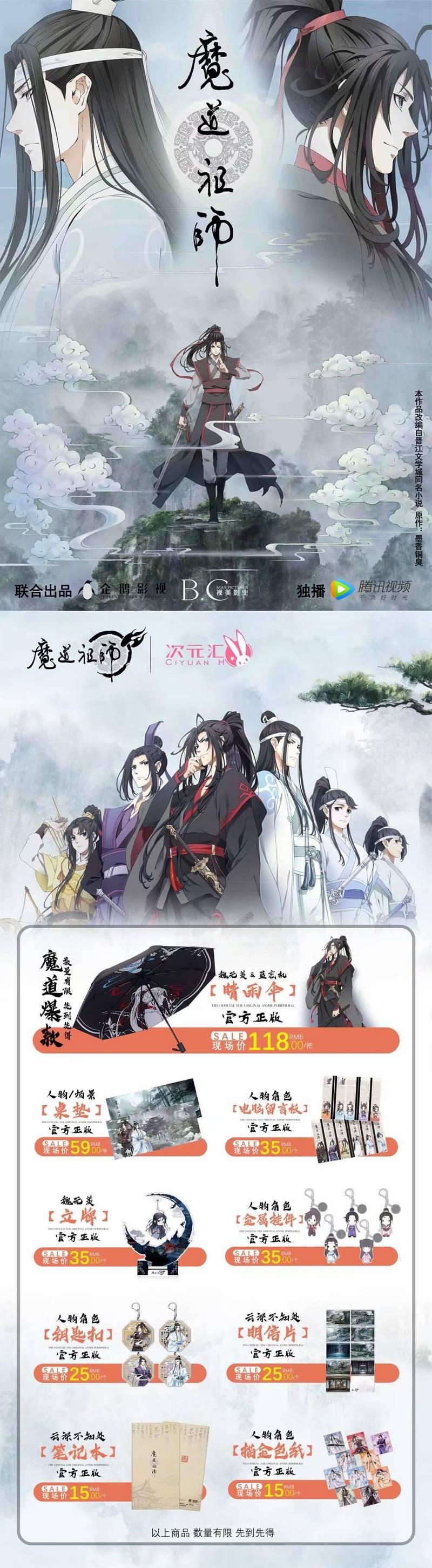 【萌荷11】最新活动宣 8月3~4日舜耕会展中心-C3动漫网