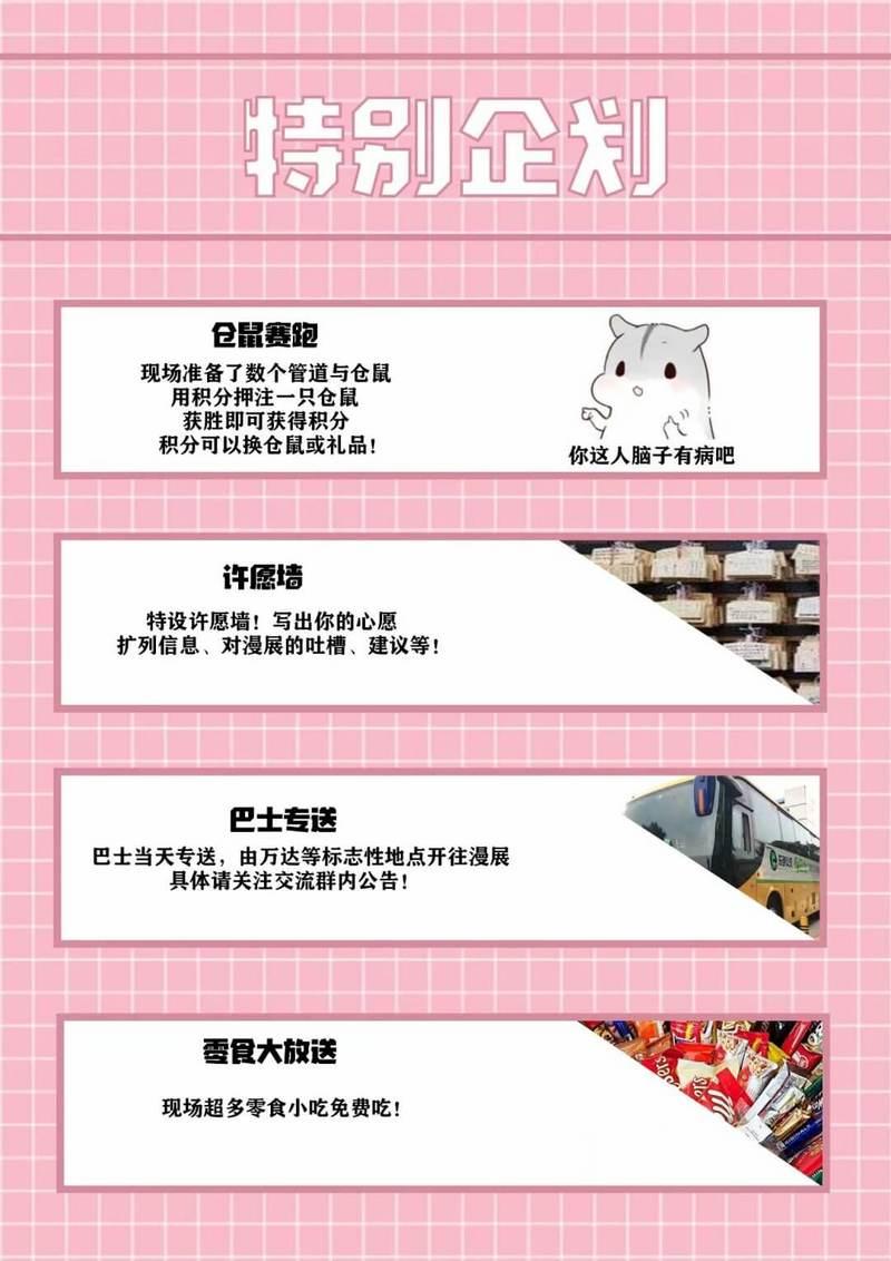 淮安7.7祈安夏日盛夏祭-C3动漫网