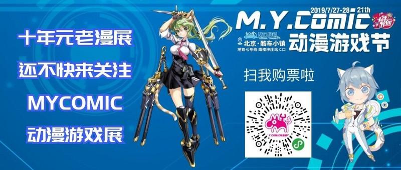 【MYC21】重磅嘉宾全线公开,这个暑假我们酷车小镇见!-C3动漫网