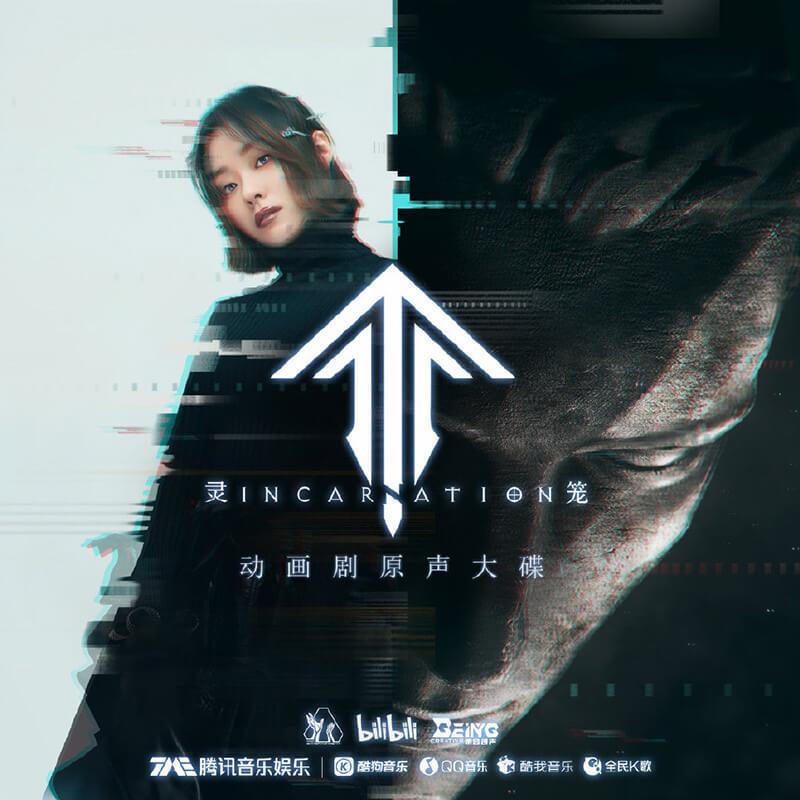 华语流行天后张靓颖再度开嗓,为国漫演唱的主题曲媲美《画心》-C3动漫网