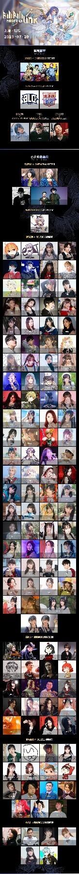 BML2019梦幻嘉宾阵容 引爆燃情夏日-C3动漫网
