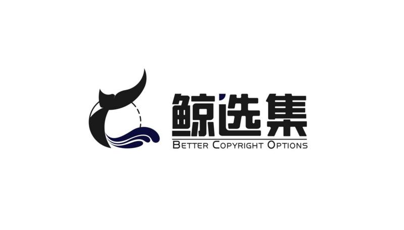 一站式IP授权解决方案,闻源文化鲸选集给市场更多选择-C3动漫网