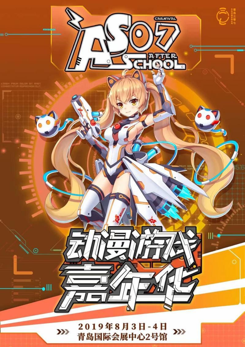 暑假来青岛AfterSchool动漫游戏嘉年华!带给你最High的漫展体验!-C3动漫网