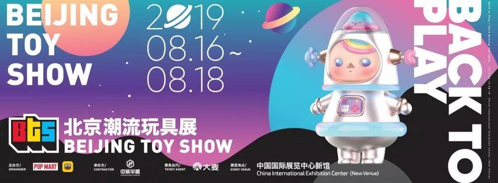 8.16~8.18北京国际潮流玩具展,ACTOYS展位限定品抢先看~