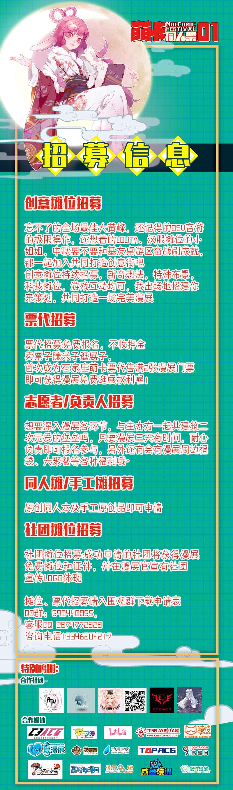 石家庄萌卡同人祭01-C3动漫网