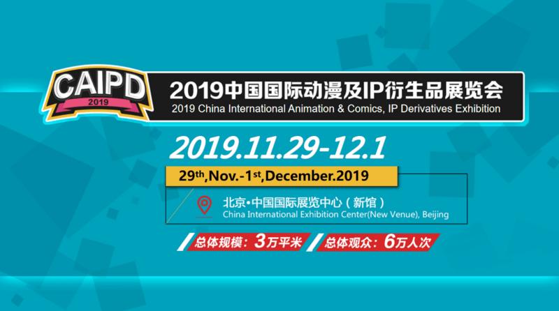 CAIPD国际动漫及衍生品展 11月底北京举办-C3动漫网