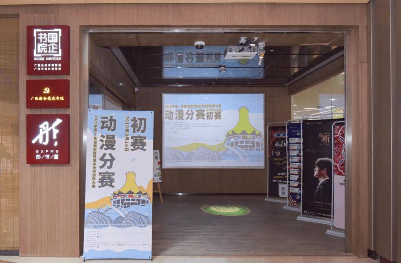 2019中国—东盟新型智慧城市协同创新大赛动漫分赛初赛在南宁成功举办-C3动漫网