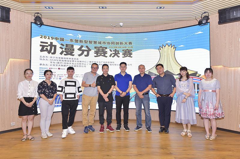 2019年中国-东盟新型智慧城市协同创新大赛动漫分赛决赛在南宁成功举办