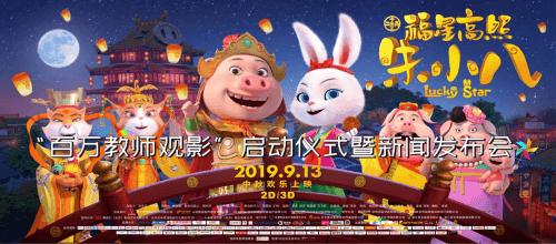 合家欢动画电影《福星高照朱小八》点映获赞 邀教师优惠观影-C3动漫网