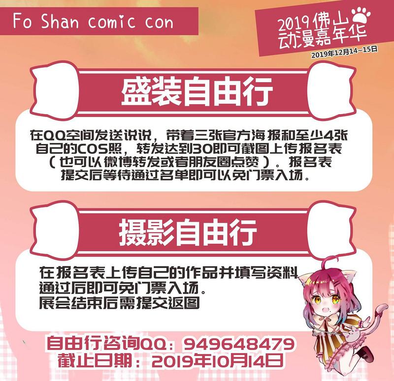 佛山动漫嘉年华12月14~15日佛山国际会议展览中心举行!-C3动漫网