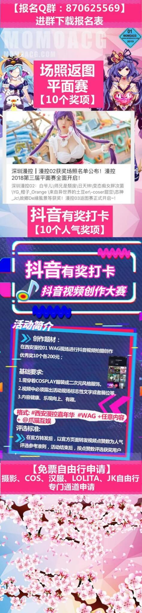 WAG漫控嘉年华国庆盛大启动,二次元盛宴等你开启-C3动漫网
