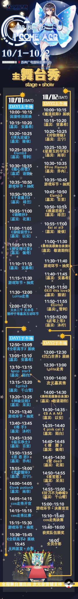 苏州 I COME ACG 动漫游戏博览会10月1日-2日 【三宣-活动嘉宾大公开】-C3动漫网
