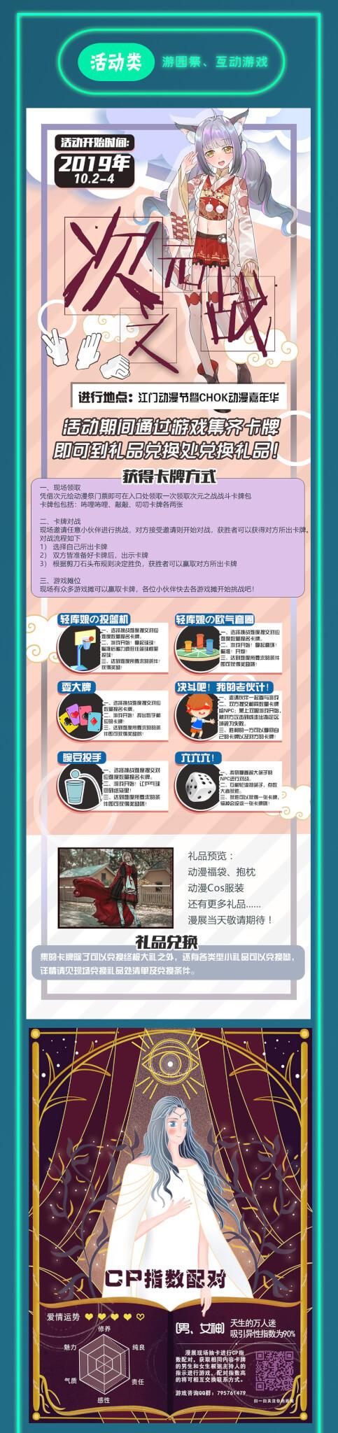 江门动漫节暨Chok动漫嘉年华来了~-C3动漫网
