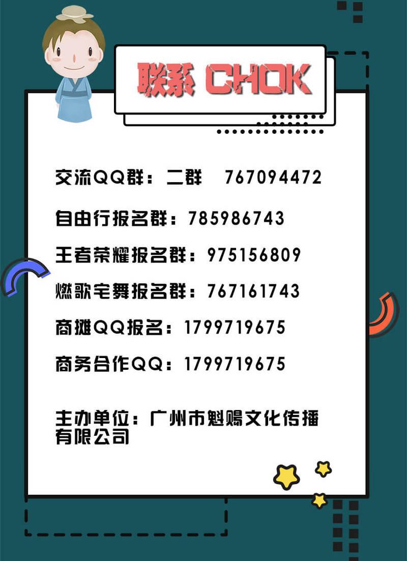 东莞11月Chok的三宣来袭!!!!-C3动漫网