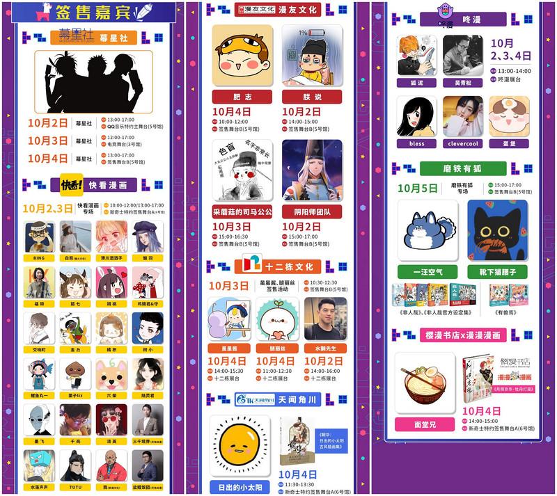 QQ音乐独家冠名2019年CICFxAGF国庆相约 超豪华总宣情报-C3动漫网