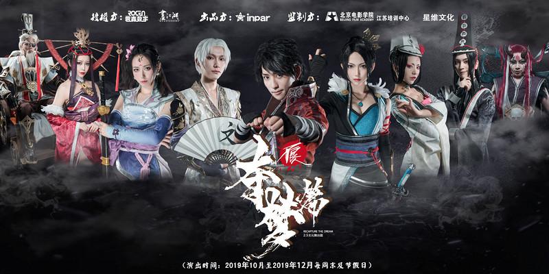 《画江湖之不良人——夺梦篇》舞台剧-C3动漫网