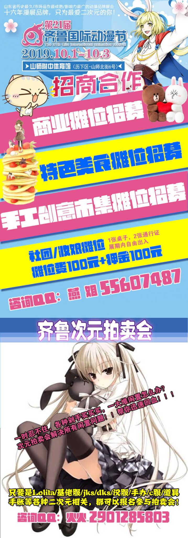 第21届齐鲁国际动漫节10.1-10.3山师附中体育馆,不见不散!-C3动漫网