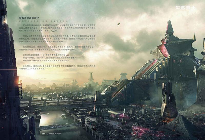 我们是尘埃 也是英雄丨CG科幻动画《星骸骑士》热血骑士,星际启航!-C3动漫网