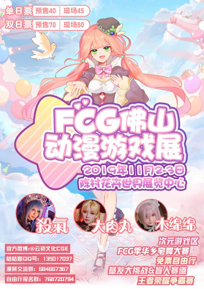 FCG佛山动漫游戏展来了!-C3动漫网
