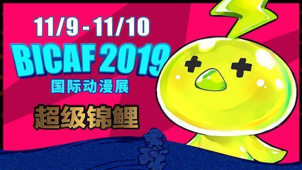 星光璀璨 北京BICAF国际动漫展群星嘉宾团终公开!门票全线开卖-C3动漫网