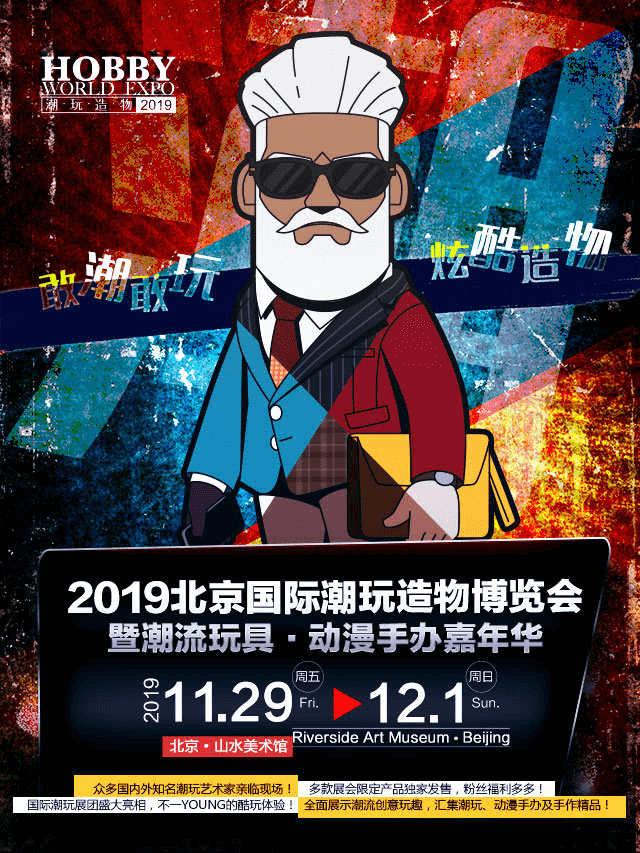 北京潮玩造物博览会 11月底相约山水美术馆-C3动漫网