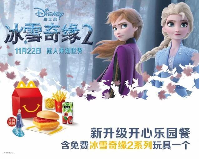《冰雪奇缘2》即将上映, 所有人气角色率先登陆麦当劳!-C3动漫网